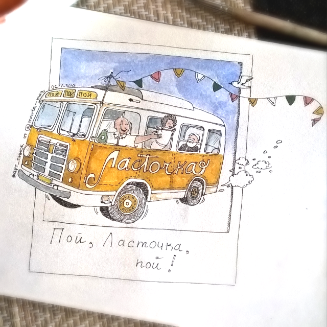 #sketch #sketchbook #drawing #art #ink #watercolors #bus #happiness